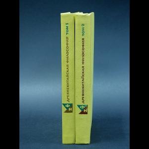 Авторский коллектив - Древнекитайская философия. Собрание текстов в 2 томах