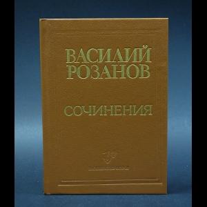 Розанов В.В. - Василий Розанов Сочинения