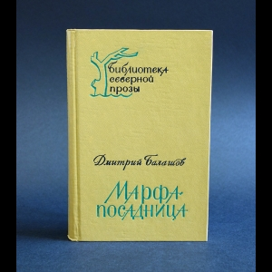 Балашов Дмитрий - Марфа-посадница