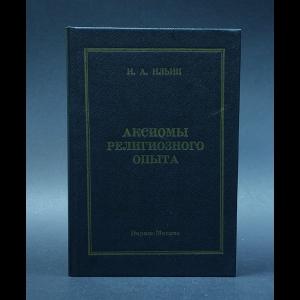 Ильин И.А. - Аксиомы религиозного опыта