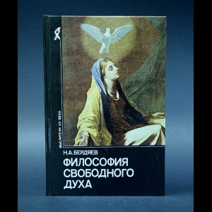 Бердяев Н.А. - Философия свободного духа