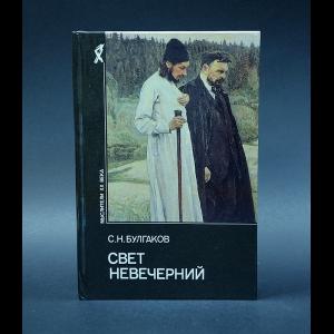 Булгаков С.Н. - Свет невечерний