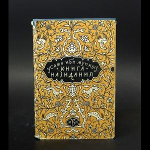 Усама ибн Мункыз - Книга Назидания
