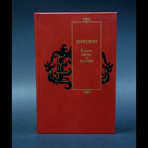 Шинцзин. Книга песен и гимнов - Шинцзин. Книга песен и гимнов