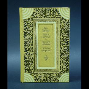 Аль-Джахиз, Ибн Абд Раббихи - Аль-Джахиз. Книга о скупых. Ибн Абд Раббихи. Чудесное ожерелье