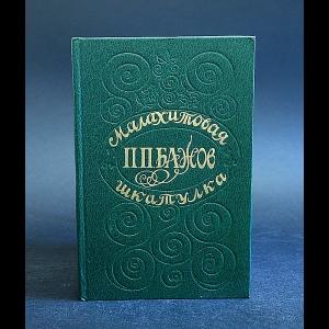 Бажов П.П. - Малахитовая шкатулка