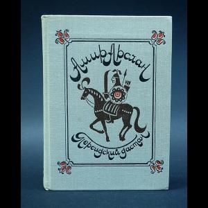 Амир Арслан  - Амир Арслан. Персидский дастан