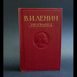 Авторский коллектив - Ленин В.И. Биография