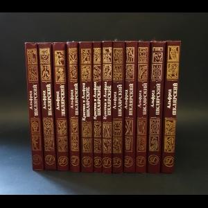Шклярский Альфред - Альфред Шклярский Собрание сочинений(комплект из 9 книг)