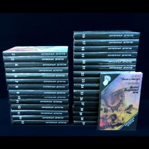 Авторский коллектив - Зарубежный детектив (Комплект из 31 книги)