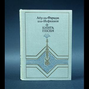 Абу-ль-Фарадж аль-Исфахани - Книга песен