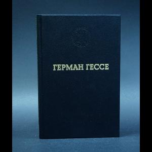 Гессе Герман - Герман Гессе Избранные произведения
