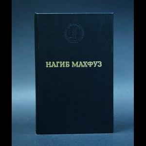 Махфуз Нагиб - Нагиб Махфуз Избранные произведения