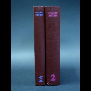 Моэм Уильям Сомерсет - Сомерсет Моэм Избранные произведения в 2 томах