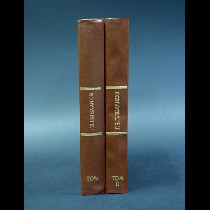 Плеханов Г.В. - Эстетика и социология искусства в 2 томах (комплект из 2 книг)