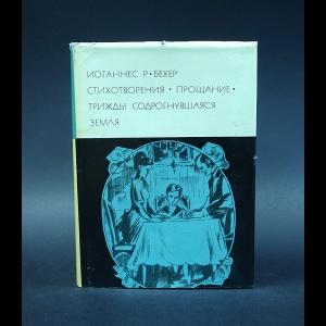 Бехер Иоганнес Р. - Иоганнес Р. Бехер. Стихотворения. Прощание. Трижды содрогнувшая земля