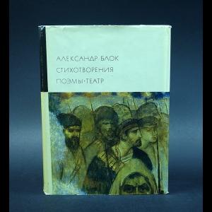 Блок Александр - Александр Блок. Стихотворения. Поэмы. Театр