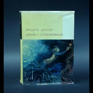Шиллер Фридрих - Ф.Шиллер. Драмы. Стихотворения