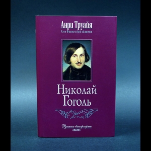 Труайя Анри - Николай Гоголь