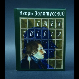 Золотусский Игорь - Смех Гоголя