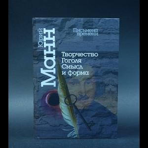 Манн Юрий - Творчество Гоголя. Смысл и форма