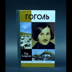 Золотусский Игорь - Гоголь