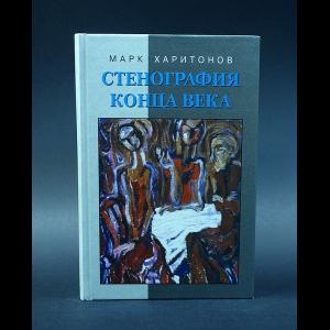 Харитонов Марк - Стенография конца века