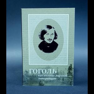 Авторский коллектив - Гоголь как явление мировой литературы