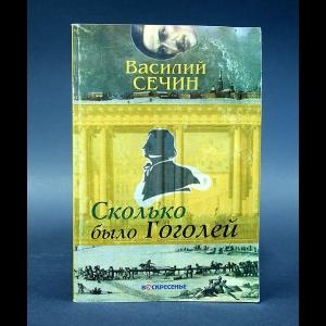 Сечин Василий - Сколько было Гоголей