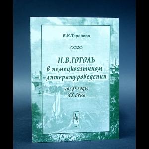 Тарасова Е.К. - Н.В.Гоголь в немецоязычном литературоведении (70-90 годы XX века)