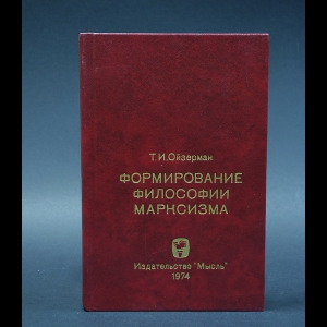 Ойзерман Т.И. - Формирование философии марксизма