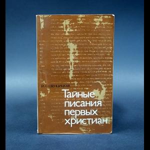 Свенцицкая И.С. - Тайные писания первых христиан