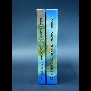Льюис Клайв С. - Хроники Нарнии (комплект из 2 книг)
