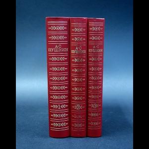 Пушкин А.С. - А. С. Пушкин. Собрание сочинений в 3 томах (комплект из 3 книг)