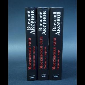 Аксёнов Василий - Московская сага (комплект из 3 книг)