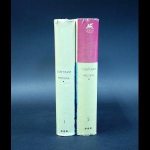 Авторский коллектив - Советский рассказ (комплект из 2 книг)