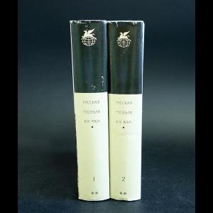 Авторский коллектив - Русская поэзия XIX века (комплект из 2 книг)