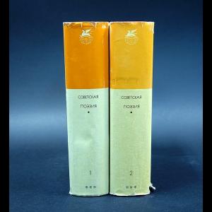 Авторский коллектив - Советская поэзия (комплект из 2 книг)