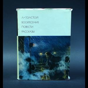 Толстой Лев Николаевич - Воскресение. Повести. Рассказы