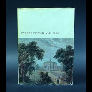 Авторский коллектив - Русская поэзия XVIII века
