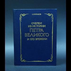 Князьков С. - Очерки из истории Петра Великого и его времени