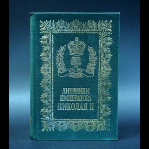 Император Николай II - Дневники Императора Николая II