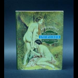 Фукс Эдуард - Иллюстрированная история эротического искусства