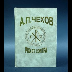 Авторский коллектив - А.П.Чехов Pro Et Contra