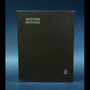 Авторский коллектив - Античные риторики