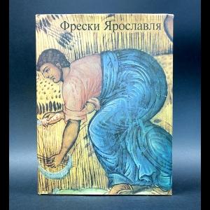 Брюсова В.Г. - Фрески Ярославля XVII-XVIII века