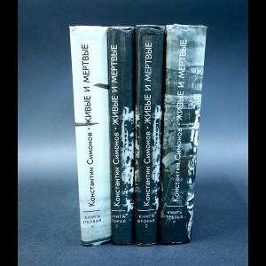 Симонов Константин - Живые и мертвые. В 3 томах (комплект из 4 книг)