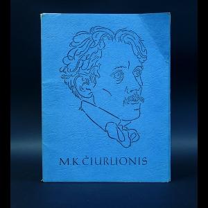 Чюрленис - М. К. Чюрленис. 32 Репродукции