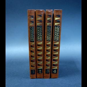 Проспер Мериме - Проспер Мериме Собрание сочинений в 4 томах