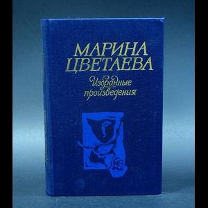Цветаева Марина - Марина Цветаева Избранные произведения